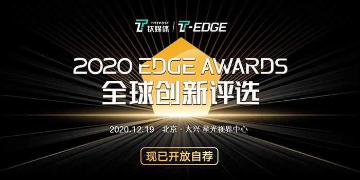 2020 EDGE Awards 全球创新评选