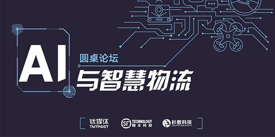 2017钛媒体AI大师圆桌会——第二期:AI与智慧物流圆桌论坛