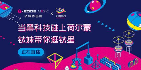 T-EDGE:T-EDGE MUSIC x 天漠音乐节