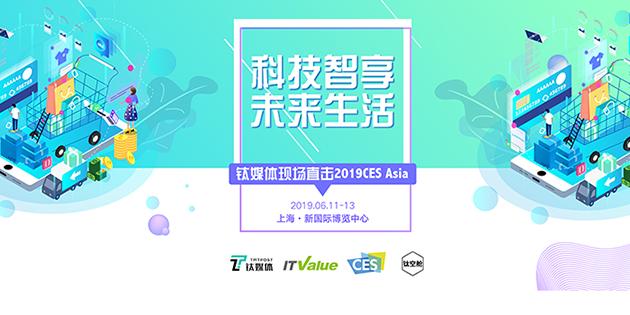 作为CES 全球官方合作伙伴,此次分分时时彩口诀将于上海联合CES Asia共同举办「2019分分时时彩口诀未来出行科技沙龙」。