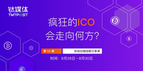 钛坦白第52期:疯狂的ICO,会走向何方?