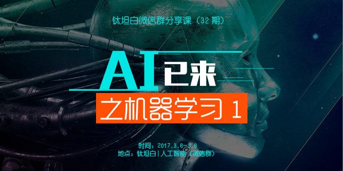 钛坦白第32期:AI已来之机器学习1