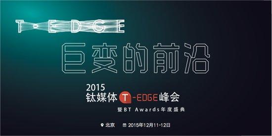 T-EDGE:T-EDGE CONFERENCE 2015暨BT Awards年度盛典