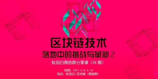 乐通在线娱乐38期:区块链技术落地中的挑战与革新 2