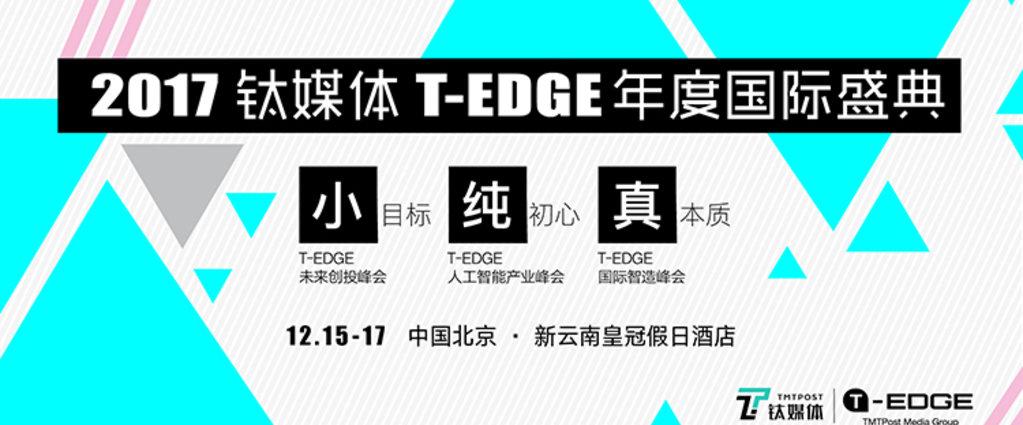 2017T-EDGE年底