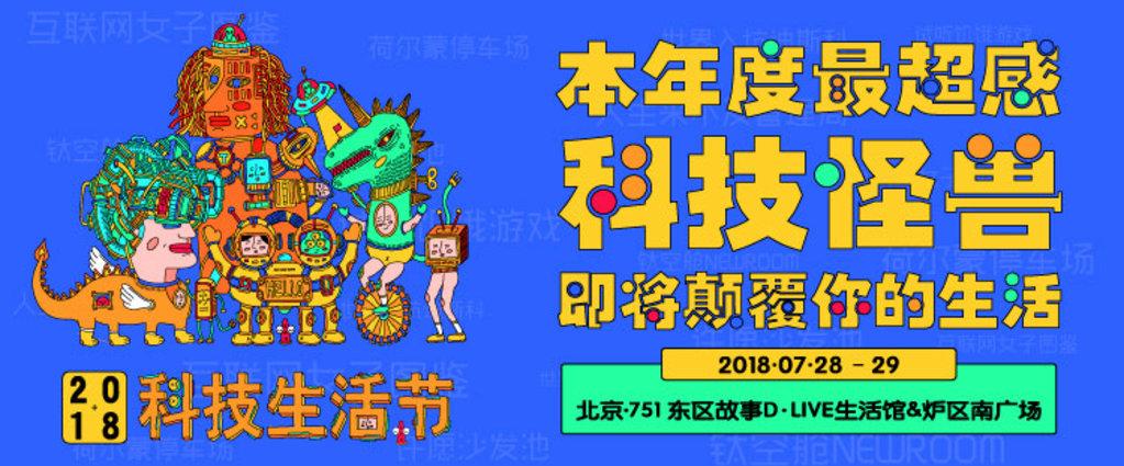 2018科技生活节750*330