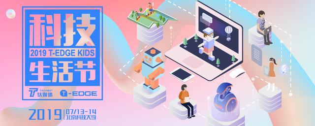 2019科技生活节pc