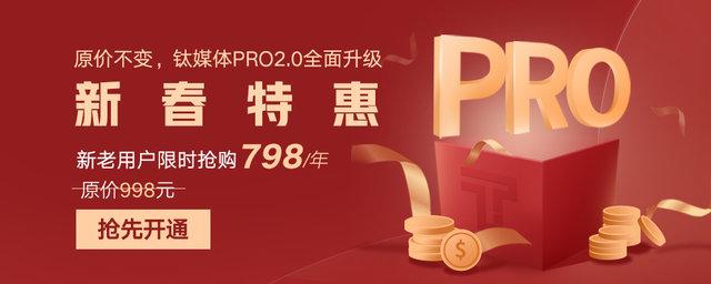 PRO2.0信息流PC