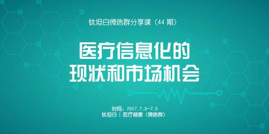 钛坦白第44期:医疗信息化的现状和市场机会