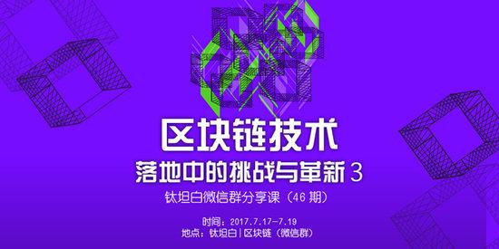 钛坦白第46期:区块链技术落地中的挑战与革新 3