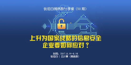 钛坦白第50期:上升为国家战略的信息安全,企业要如何应对?