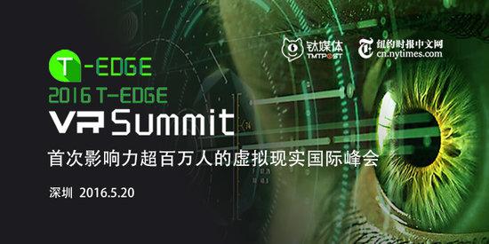 T-EDGE:T-EDGE VR暨T-EDGE 夏季峰会
