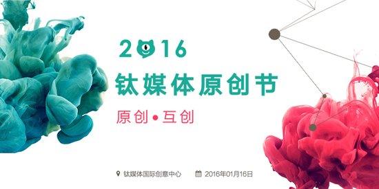 BTAwards:2016钛媒体原创节