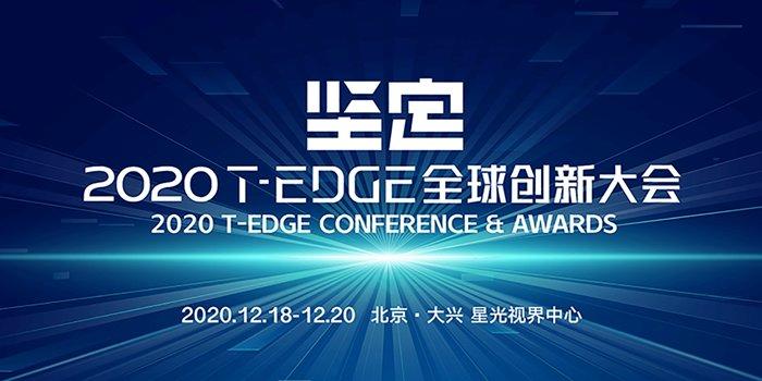 2020 T-EDGE 全球创新大会