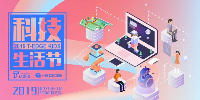 2019T-EDGE科技生活节