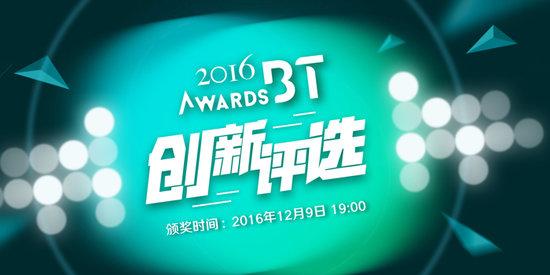 BTAwards:2016钛媒体BTAwards 创新评选