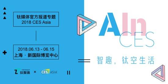 钛媒体官方报道专题- 2018 CES Asia