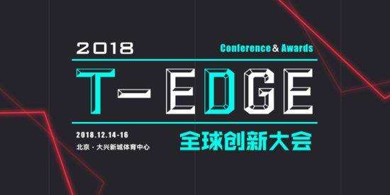 2018T-EDGE全球创新大会