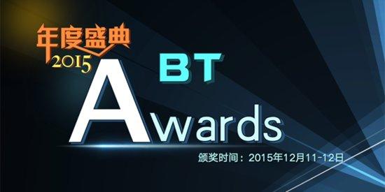 BTAwards:2015 BTAwards 年度盛典