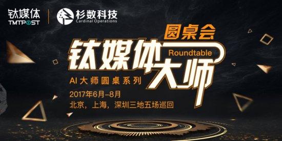 2017钛媒体AI大师圆桌会报名—第一期:智能商业时代,算法的力量