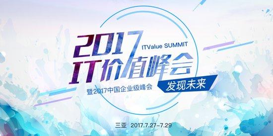2017 IT价值峰会暨中国企业级创新大会