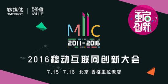 MIIC:2016移动互联网创新大会