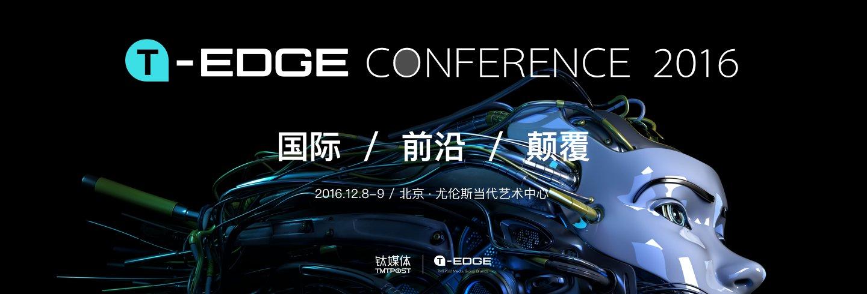 乐通在线娱乐T-EDGE 2016 年度国际盛典