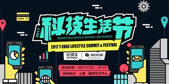 2017钛媒体T-EDGE科技生活节