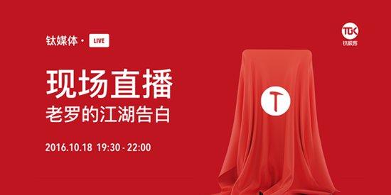 2016锤子新品发布会:老罗的江湖告白