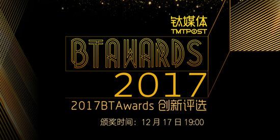 BTAwards:2017钛媒体BTAwards创新评选