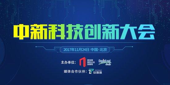 中新科技创新大会