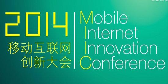 MIIC:2014移动互联网创新大会