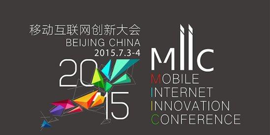 MIIC:2015移动互联网创新大会