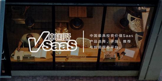 2017中国好SaaS