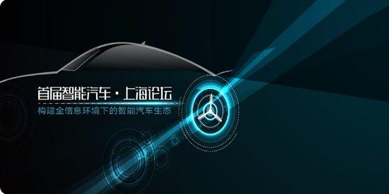 首届智能汽车上海论坛