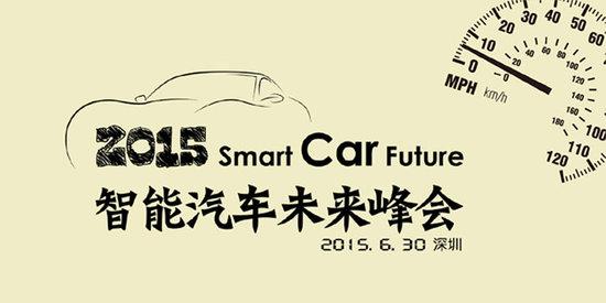 2015智能汽车未来峰会