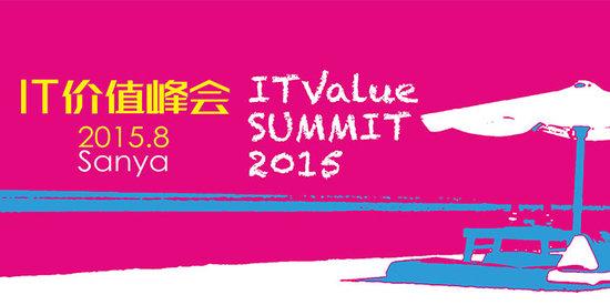 ITValue  Summit :2015 IT价值峰会