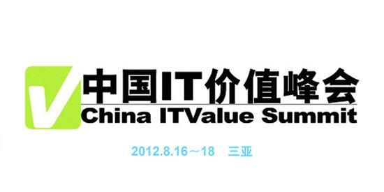 ITValue Summit :2012 IT价值峰会