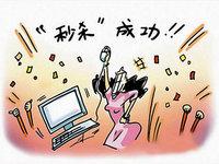 """闪购,""""妖孽""""出山,快闪!"""