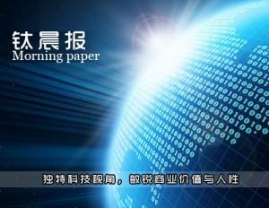 钛媒体:【钛晨报】舆情资讯一手抓,看新媒体用来自青藏高原的手机