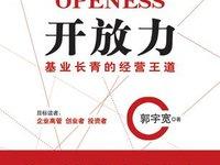 开放是必然的选择—评《开放力》