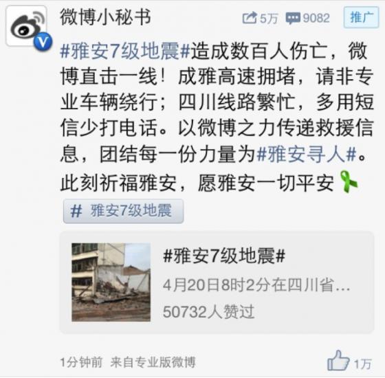 @微博小秘书 发布信息,号召非专业车辆绕行成雅高速