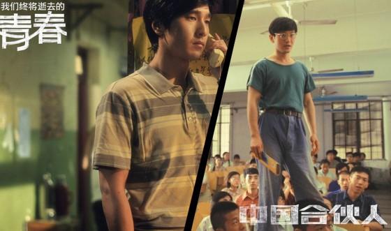 《中国合伙人》vs《致青春》