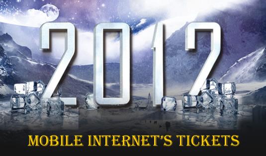 移动互联网船票