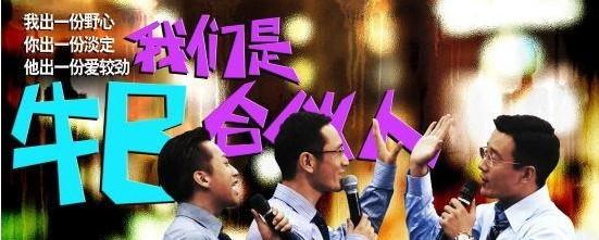 钛小说重编《中国合伙人》:爱恨竞业禁止