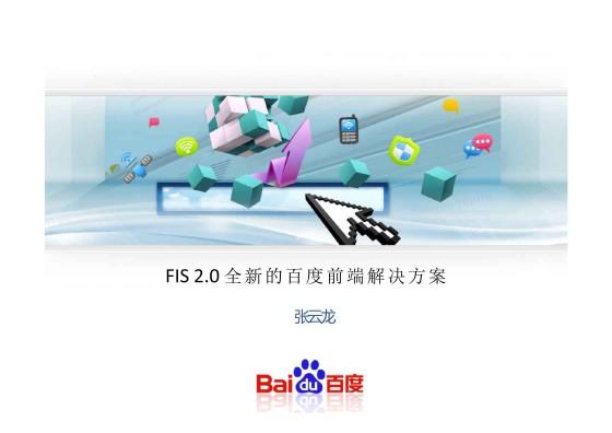 FIS 2.0 全新的百度前端解决方案