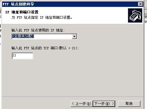 选择ftp站点的ip地址和修改端口