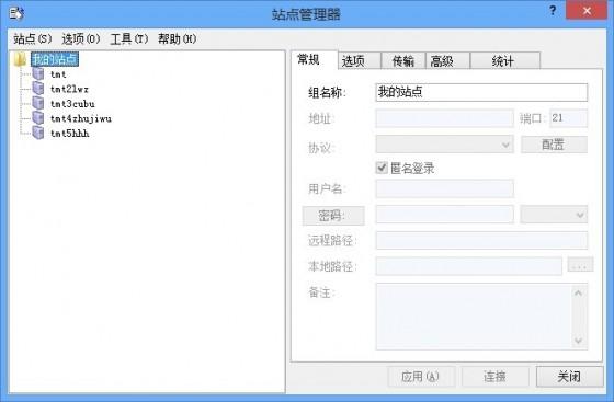 FTP 站点管理器
