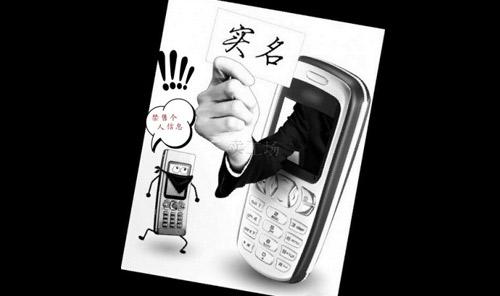 电话实名制,N年一忽悠!