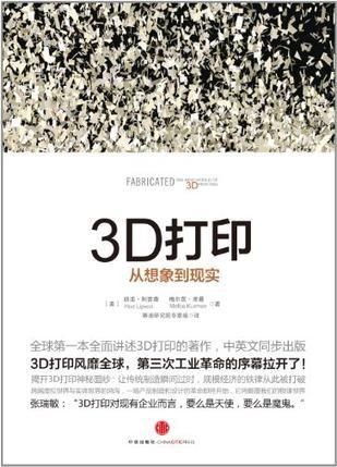 3D 打印 制造业
